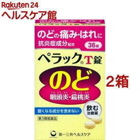 【第3類医薬品】ペラックT錠(36錠*2箱セット)【ペラック】