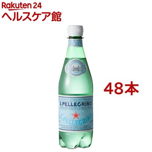 【訳あり】サンペレグリノ ペットボトル 炭酸水 正規輸入品(500mL*24本入*2コセット)【サンペレグリノ(s.pellegrino)】[炭酸水 ミネラルウォーター 水]【送料無料】