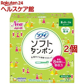 ソフィソフトタンポン スーパー(32コ入*2コセット)【wmc_5】【ソフィ】[生理用品]
