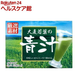 大麦若葉の青汁(3g*63袋入)【more20】【HIKARI(軽井沢)】