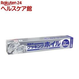 業務用クッキングホイル アルミホイル(1コ入)【more20】