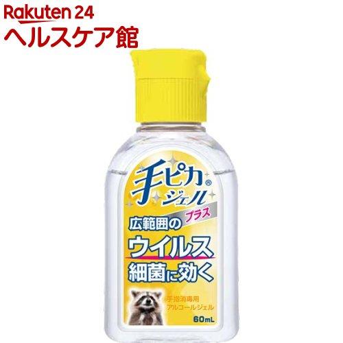 手ピカジェルプラス(60mL)【手ピカジェル】