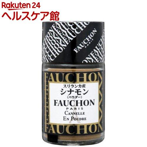 FAUCHON シナモン(パウダー) スリランカ産(22g)【フォション】