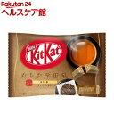 キットカット ミニ オトナの甘さ ほうじ茶(12枚入)【more30】【キットカット】[チョコレート バレンタイン 義理チョコ]