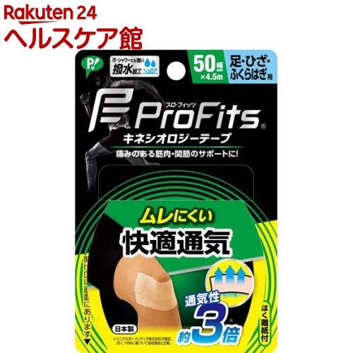 ピップスポーツ キネシオロジーテープ 快適通気 足・ひざ・ふくらはぎ用(1本入)【ピップスポーツ】