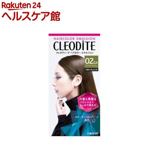 クレオディーテ ヘアカラーエマルジョン 02GA ジンジャーアッシュ(1セット)【クレオディーテ(CLEODITE)】