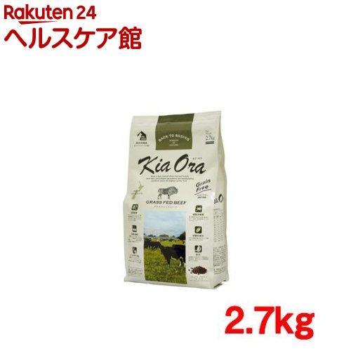 キアオラ ドッグフード グラスフェッドビーフ(2.7kg)【送料無料】