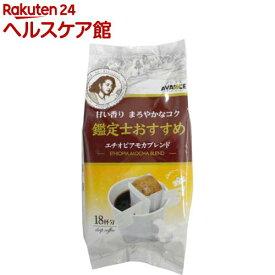 アバンス 鑑定士おすすめ モカブレンド(18袋入)【アバンス】[コーヒー]