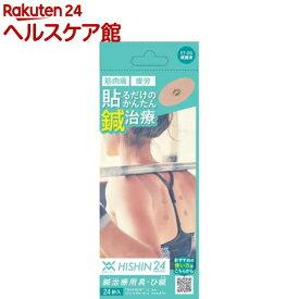 マジコ 鍼治療用具・ひ針 518400(24針入)【マジコ(magico)】