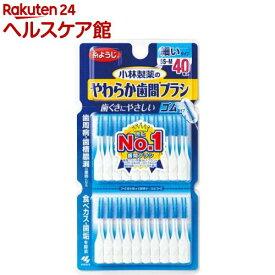 やわらか歯間ブラシ SS〜Mサイズ(40本入)【spts0】【slide_e3】【やわらか歯間ブラシ】