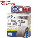 ネクスケア キズあと保護&肌にやさしい不織布テープ マイクロポアメディカルテープ ブラウン 22mm*5m(1巻入)【more30】【ネクスケア】