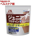ウイダー ジュニアプロテイン ココア味(980g)【spts9】【ウイダー(Weider)】