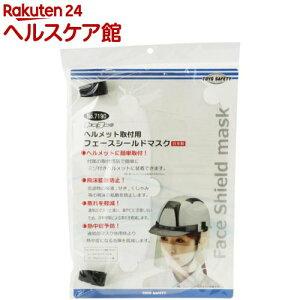 トーヨー(TOYO) ヘルメット取付用フェイスシールドマスク No.7190(2枚)【トーヨー(TOYO)】