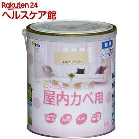 アサヒペン インテリアカラー 屋内カベ用 エルクベージュ(1.6L)【アサヒペン】