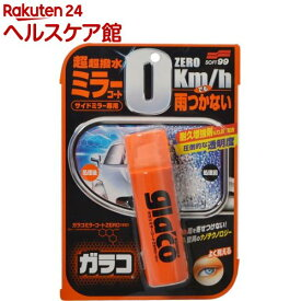ソフト99 ガラコミラーコートZERO G-65 04172(40mL)【ソフト99】