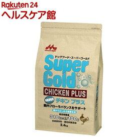 スーパーゴールド チキンプラス 体重調整用(2.4kg)【スーパーゴールド】[ドッグフード]