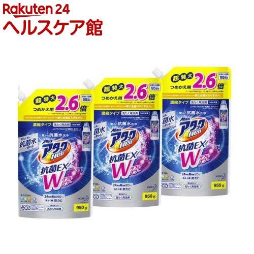 【訳あり】【アウトレット】アタックNeo 抗菌EX Wパワー つめかえ用(950g*3コセット)【アタックNeo 抗菌EX Wパワー】