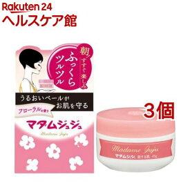 マダムジュジュ 恋する肌(45g*3コセット)【マダムジュジュ】[オールインワン]