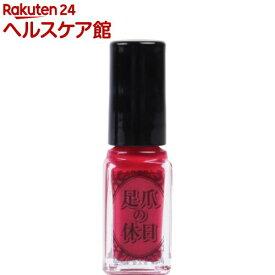 足爪の休日 ピュアレッド(5ml)