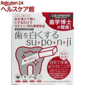 歯を白くする ス・ポ・ン・ジ(1セット)【more30】