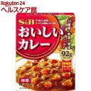 なっとくのおいしいカレー 中辛(180g)【S&B おいしいカレー】