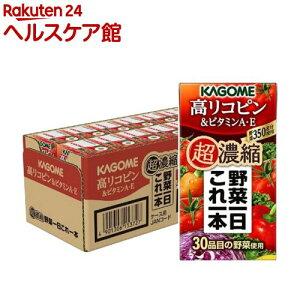 カゴメ野菜一日これ一本 超濃縮 高リコピン&ビタミンA・E(125ml*24本入)【野菜一日これ一本】
