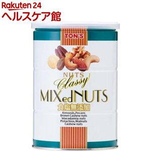 東洋ナッツ食品 食塩無添加 クラッシー ミックスナッツ缶(360g)【TON'S】