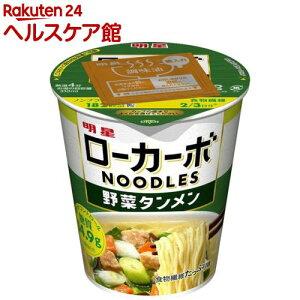 低糖質麺 ローカーボヌードル 野菜タンメン(12個入)【spts2】【低糖質麺シリーズ】