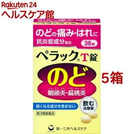 【第3類医薬品】ペラックT錠(36錠*5箱セット)【ペラック】