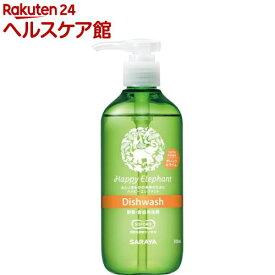 ハッピーエレファント 野菜・食器用洗剤 オレンジ&ライム(300mL)【ハッピーエレファント】