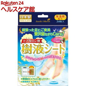 ヒアルロン酸 樹液シート シアバター配合 日本製(24枚入)