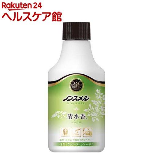 ノンスメル 清水香 ウッディフレッシュの香り つけかえ(300mL)【ノンスメル】