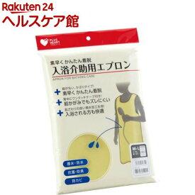 プラスハート 入浴介助用エプロン M-Lサイズ イエロー 74772(1枚入)【プラスハート】