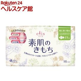 エリス 素肌のきもち 特に多い昼用 羽つき 27cm(16枚入)【elis(エリス)】