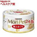 モンプチ ゴールド 缶 極上まぐろ(70g*24コセット)【モンプチ】[キャットフード]