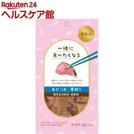 一緒に食べたくなる 本かつお 厚削り 愛猫用(20g)