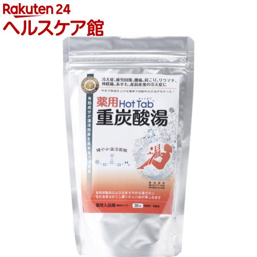 薬用ホットタブ重炭酸湯(30錠)【すこやか笑顔】