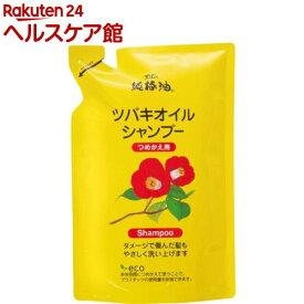 純椿油 ツバキオイル シャンプー つめかえ(380ml)【ツバキオイル(黒ばら本舗)】