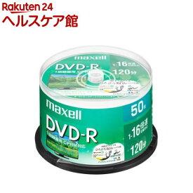 マクセル 録画用 DVD-R 120分 ホワイト SP 50枚(50枚)【マクセル(maxell)】