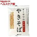 オーサワのやきそば(玄米粉入り) 乾麺(160g)【オーサワ】