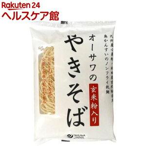 オーサワのやきそば(玄米粉入り) 乾麺(160g)【spts2】【slide_b5】【オーサワ】
