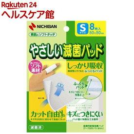 やさしい滅菌パッド S(8枚入)【ニチバン やさしいシリーズ】