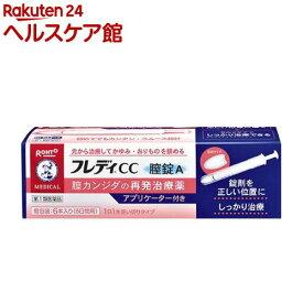 【第1類医薬品】メンソレータム フレディCC 膣錠A(セルフメディケーション税制対象)(6本入)【フレディ】