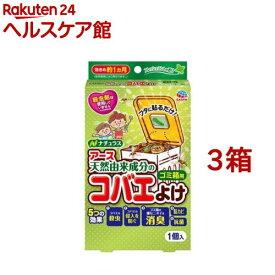 コバエこないアース 消臭プラス ゴミ箱用 フレッシュミントの香り(1個入*3箱セット)【ナチュラス】