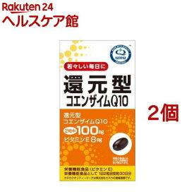 リケン 還元型コエンザイムQ10(430mg*60粒*2コセット)【slide_6】【ユニマットリケン(サプリメント)】