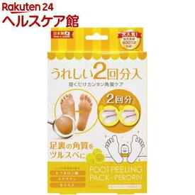 フットピーリングパック ペロリン グレープフルーツ(2回分)【ペロリン】