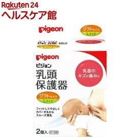 ピジョン 乳頭保護器 授乳用ソフトタイプLサイズ(Lサイズ)【more20】