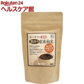 オーサワの有機黒炒り玄米粉末(150g)【オーサワ】