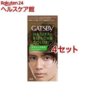ギャツビー ナチュラルブリーチカラー クラシックモカ(4セット)【GATSBY(ギャツビー)】