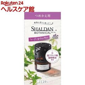 SHALDAN BOTANICAL つめかえ ラベンダー&イランイラン(25mL)【シャルダン(SHALDAN)】
